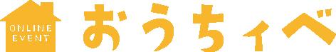 オンラインイベント情報マガジン『おうちィベ』